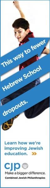 HebrewSchoolBanner